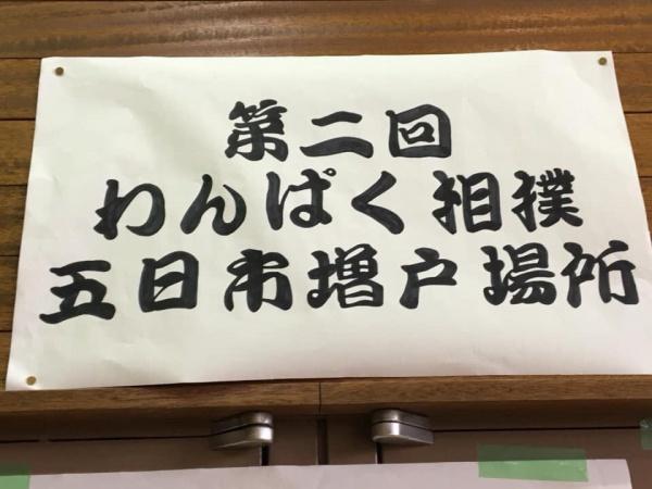 第二回わんぱく相撲五日市・増戸場所